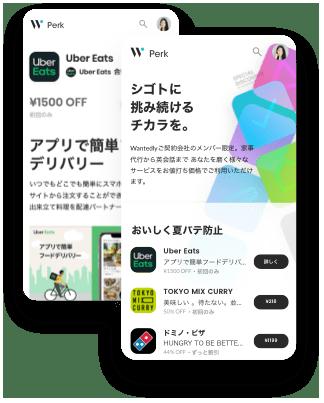 Perk(パーク) 福利厚生 イメージ画像