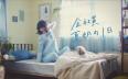 Perk(パーク) 福利厚生 夏帆さん TVCM イメージ